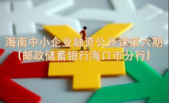 海南省中小企业融资公开课第六期 (邮政储蓄银行海口市分行)