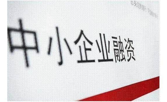 海南中小企业融资公开课第七期