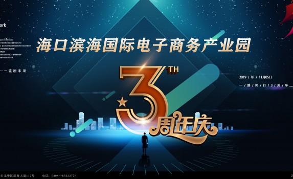 海口滨海国际电子商务产业园开园三周年系列活动预告