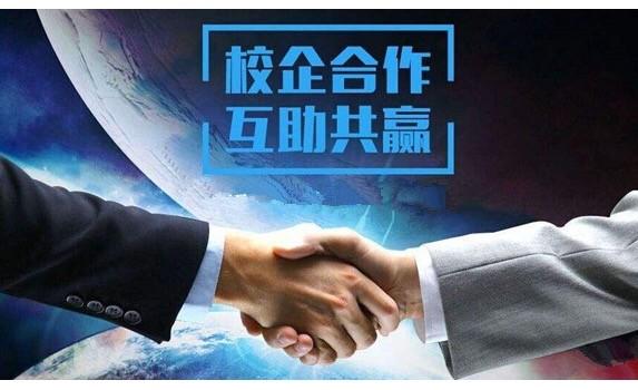 2020海南电子商务政产学研座谈会暨海南电子商务校企合作洽谈会