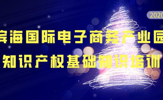 【活动预告】海口滨海国际电子商务产业园知识产权基础知识培训
